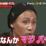 お茶目な48歳の新庄剛志が日本プロ野球のトライアルに挑戦!
